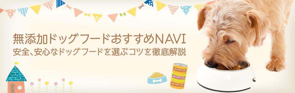 無添加ドッグフードNAVI|安全&安心のドッグフードを選ぶ為の必須知識と商品比較